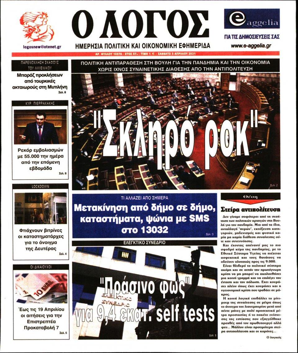 Πρωτοσέλιδο Εφημερίδας - Λόγος - 2021-04-03