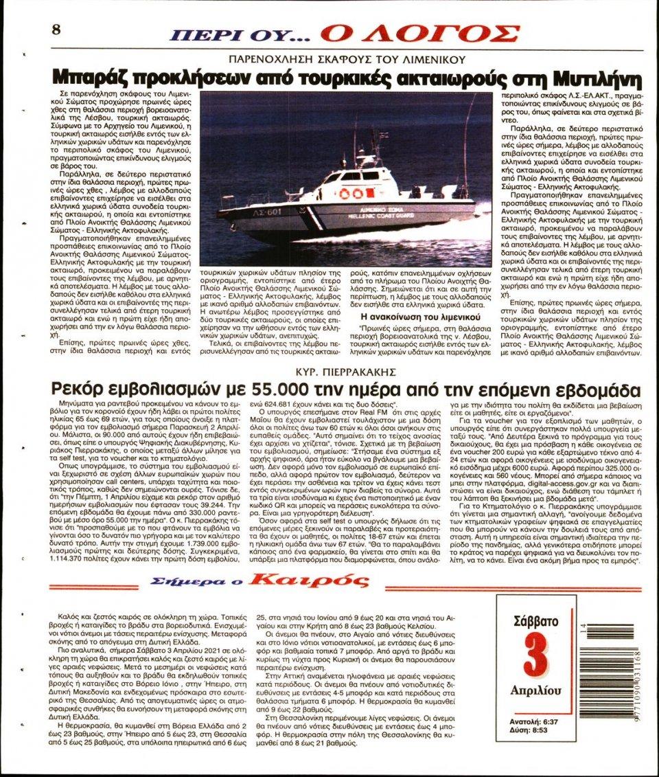 Οπισθόφυλλο Εφημερίδας - Λόγος - 2021-04-03
