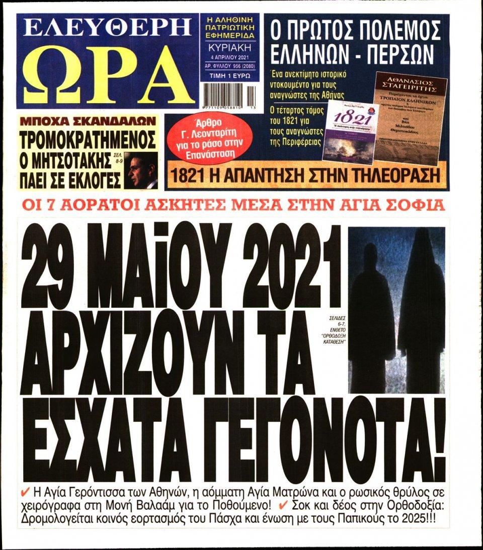 Πρωτοσέλιδο Εφημερίδας - Ελεύθερη Ώρα - 2021-04-04
