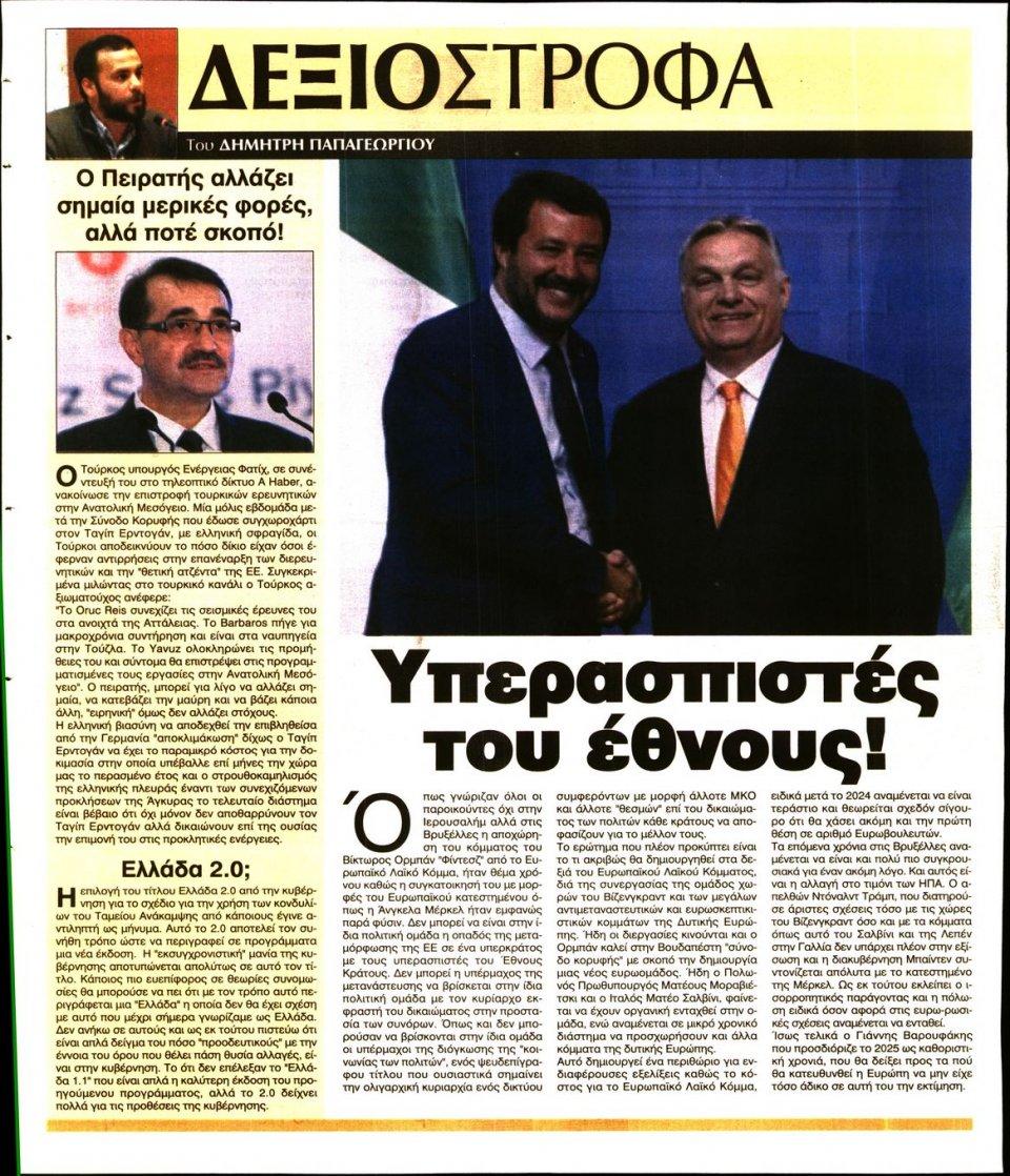Οπισθόφυλλο Εφημερίδας - Ελεύθερη Ώρα - 2021-04-04