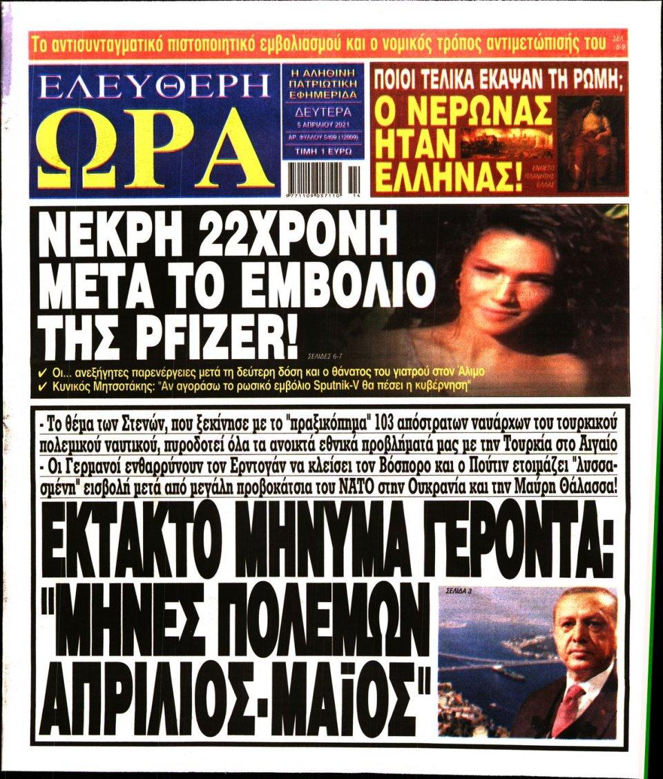 Πρωτοσέλιδο Εφημερίδας - Ελεύθερη Ώρα - 2021-04-05
