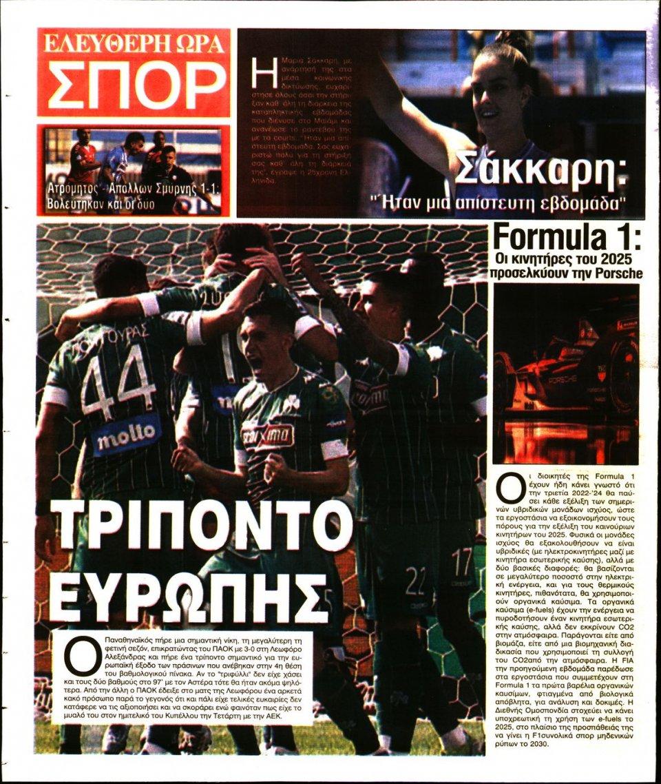 Οπισθόφυλλο Εφημερίδας - Ελεύθερη Ώρα - 2021-04-05