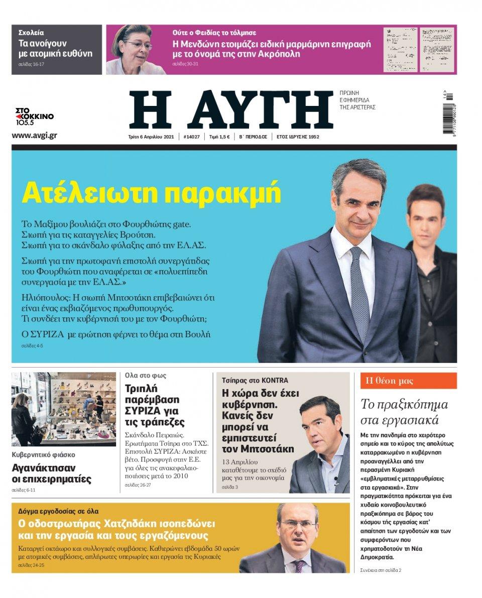 Πρωτοσέλιδο Εφημερίδας - Αυγή - 2021-04-06
