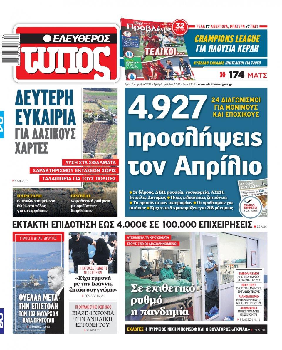 Πρωτοσέλιδο Εφημερίδας - Ελεύθερος Τύπος - 2021-04-06