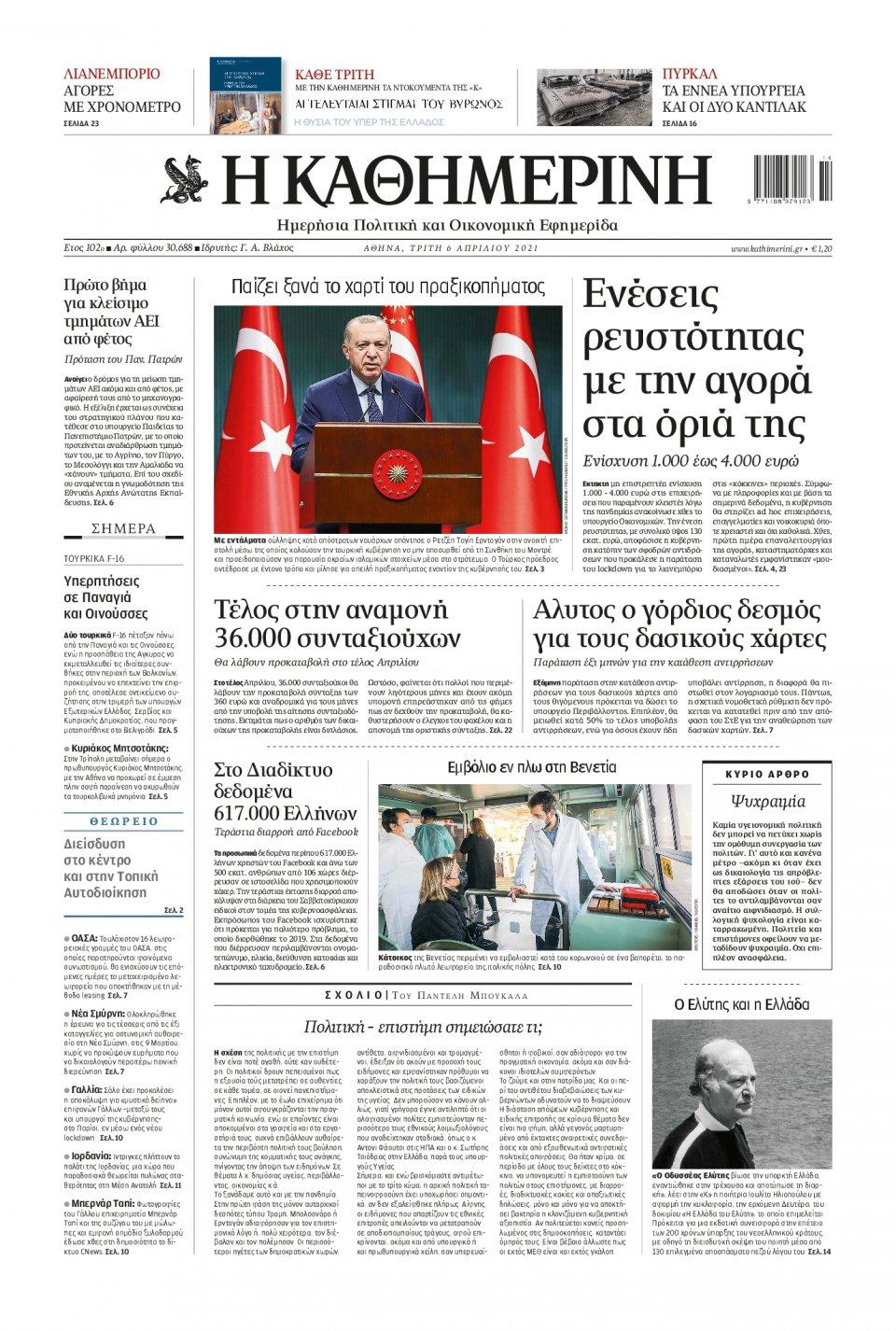 Πρωτοσέλιδο Εφημερίδας - Καθημερινή - 2021-04-06
