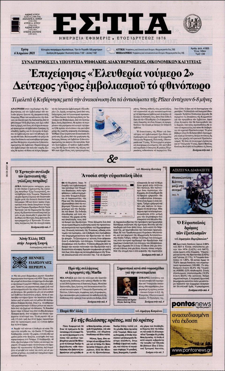 Πρωτοσέλιδο Εφημερίδας - Εστία - 2021-04-06