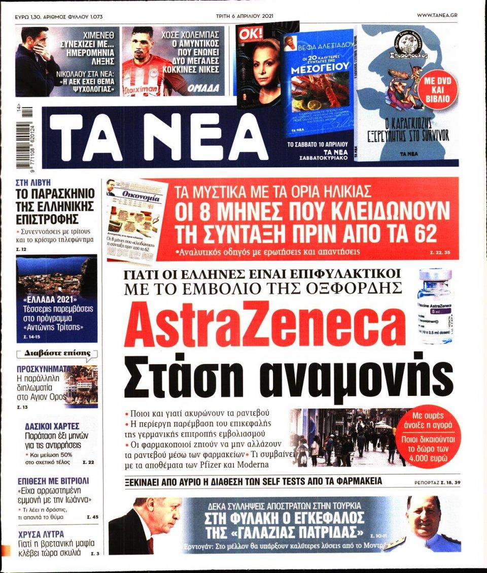 Πρωτοσέλιδο Εφημερίδας - Τα Νέα - 2021-04-06