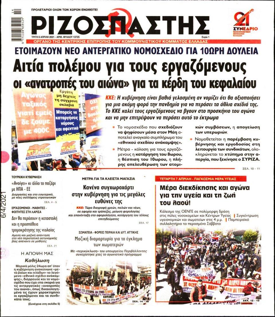 Πρωτοσέλιδο Εφημερίδας - Ριζοσπάστης - 2021-04-06