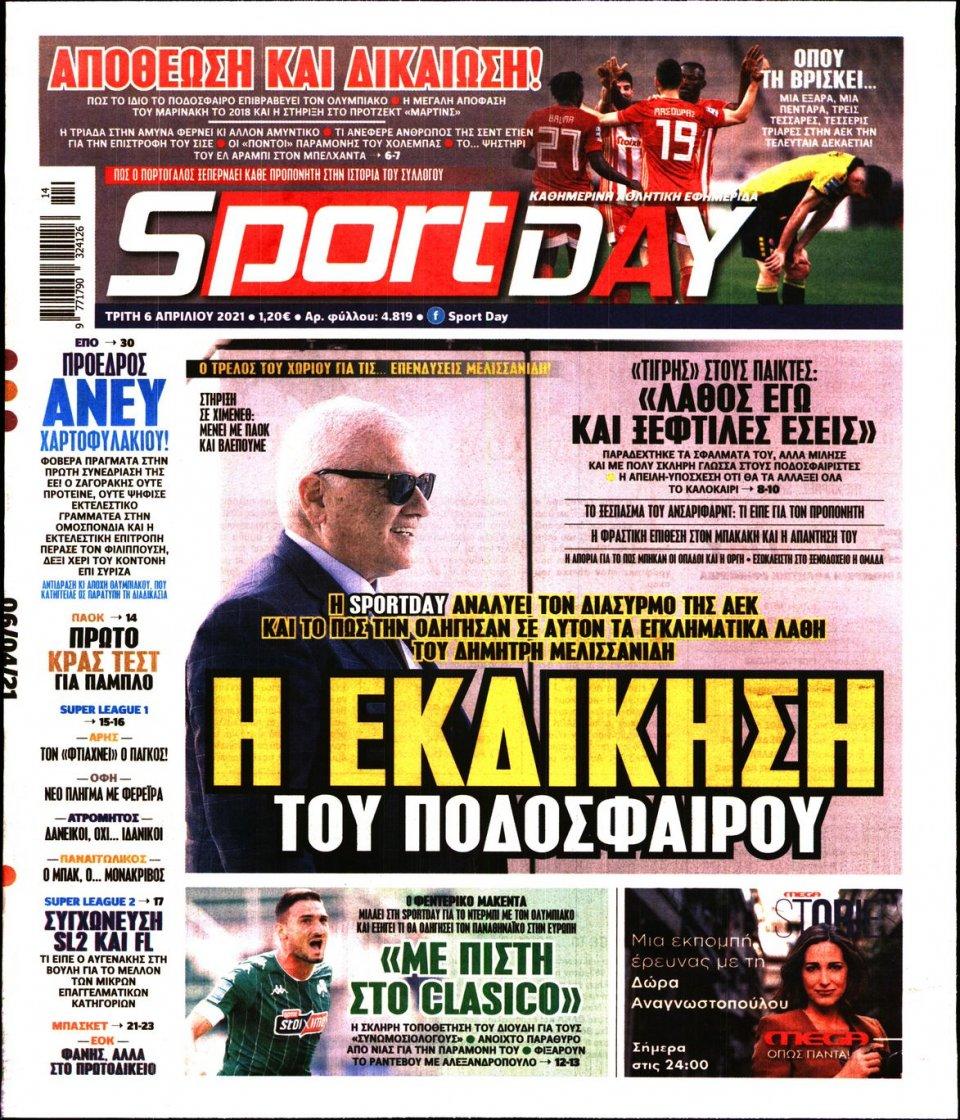 Πρωτοσέλιδο Εφημερίδας - Sportday - 2021-04-06