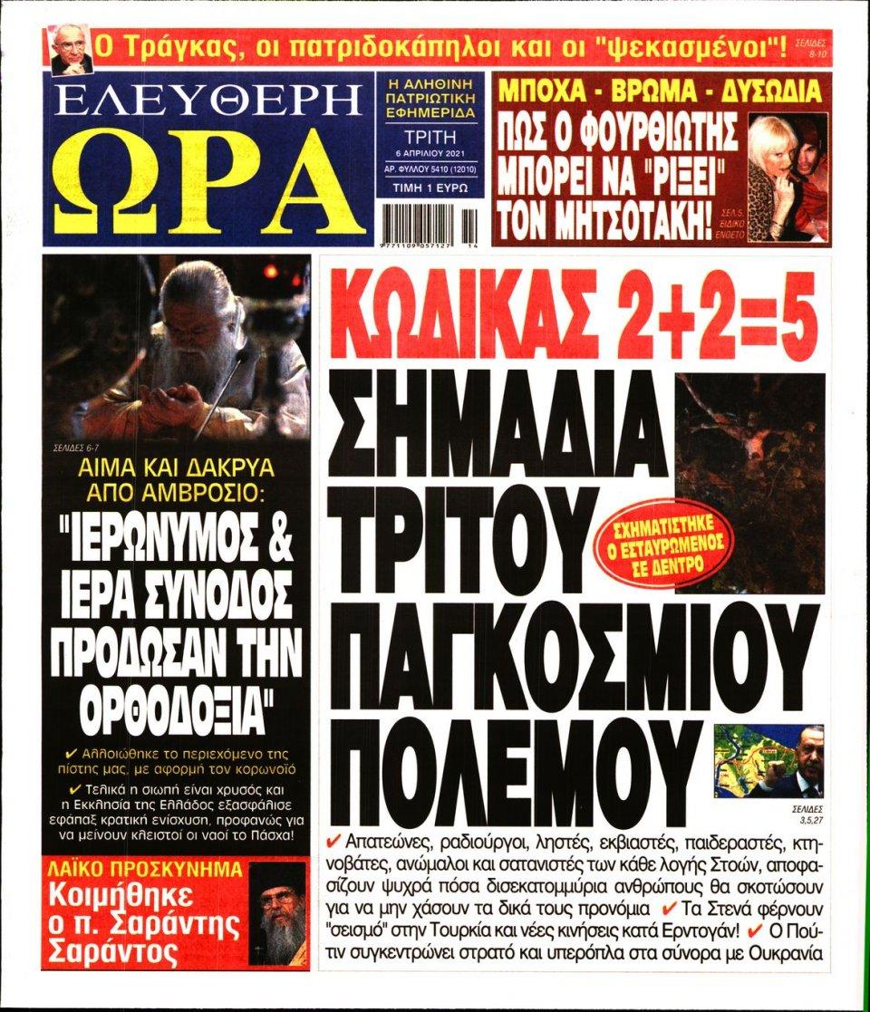 Πρωτοσέλιδο Εφημερίδας - Ελεύθερη Ώρα - 2021-04-06