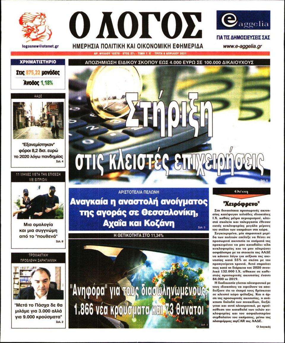 Πρωτοσέλιδο Εφημερίδας - Λόγος - 2021-04-06
