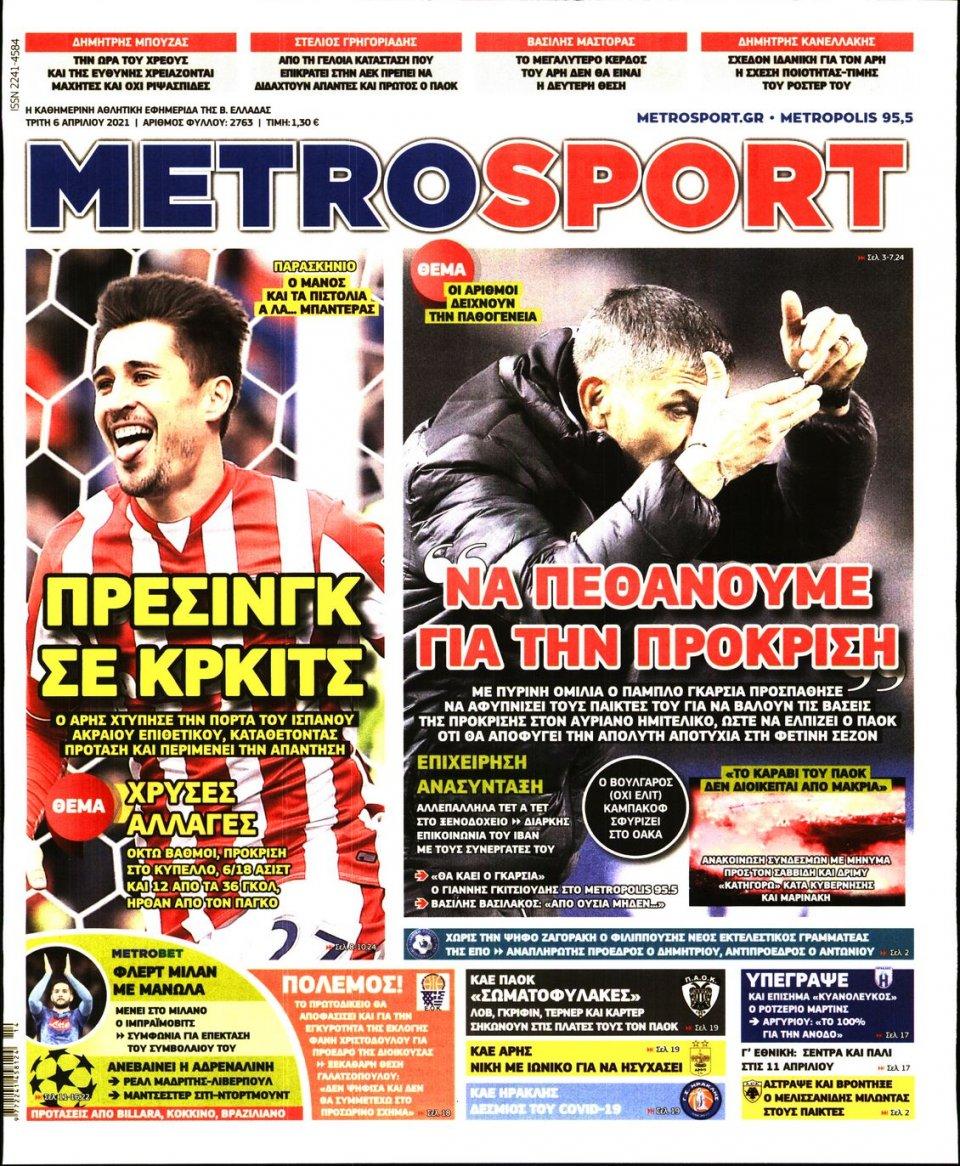 Πρωτοσέλιδο Εφημερίδας - METROSPORT - 2021-04-06