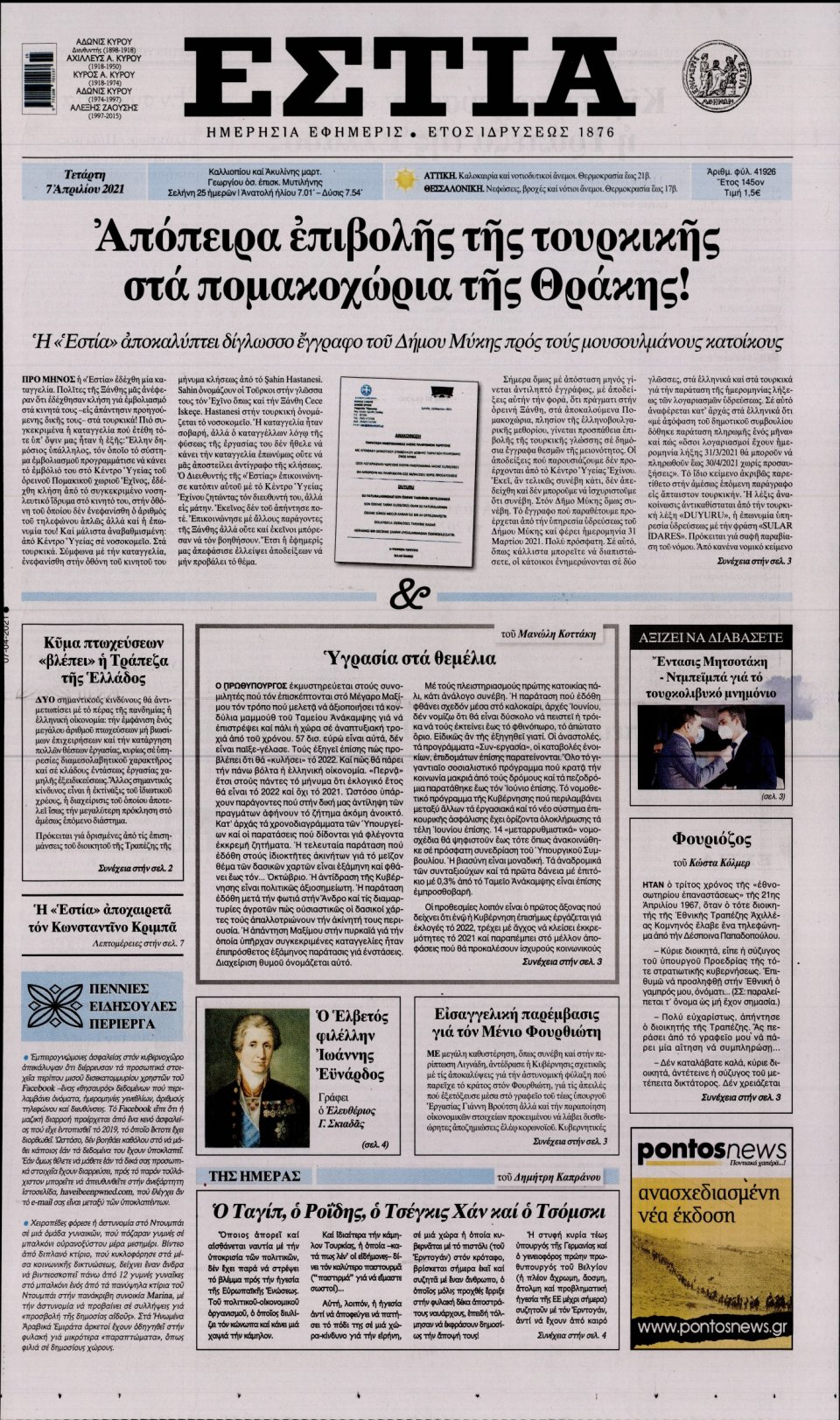 Πρωτοσέλιδο Εφημερίδας - Εστία - 2021-04-07