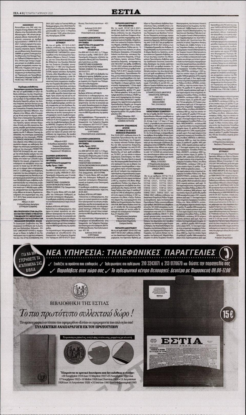 Οπισθόφυλλο Εφημερίδας - Εστία - 2021-04-07