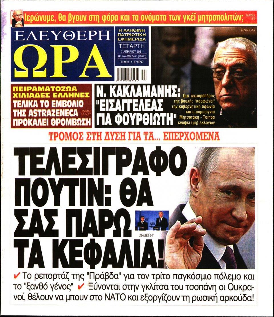 Πρωτοσέλιδο Εφημερίδας - Ελεύθερη Ώρα - 2021-04-07