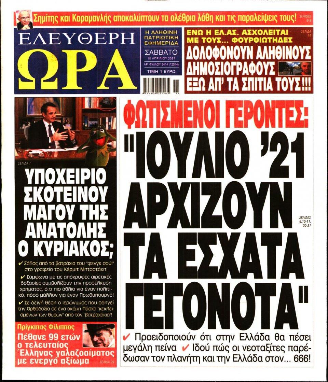 Πρωτοσέλιδο Εφημερίδας - Ελεύθερη Ώρα - 2021-04-10