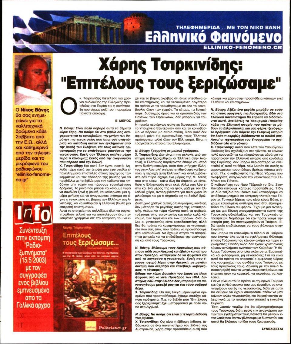 Οπισθόφυλλο Εφημερίδας - Ελεύθερη Ώρα - 2021-04-10