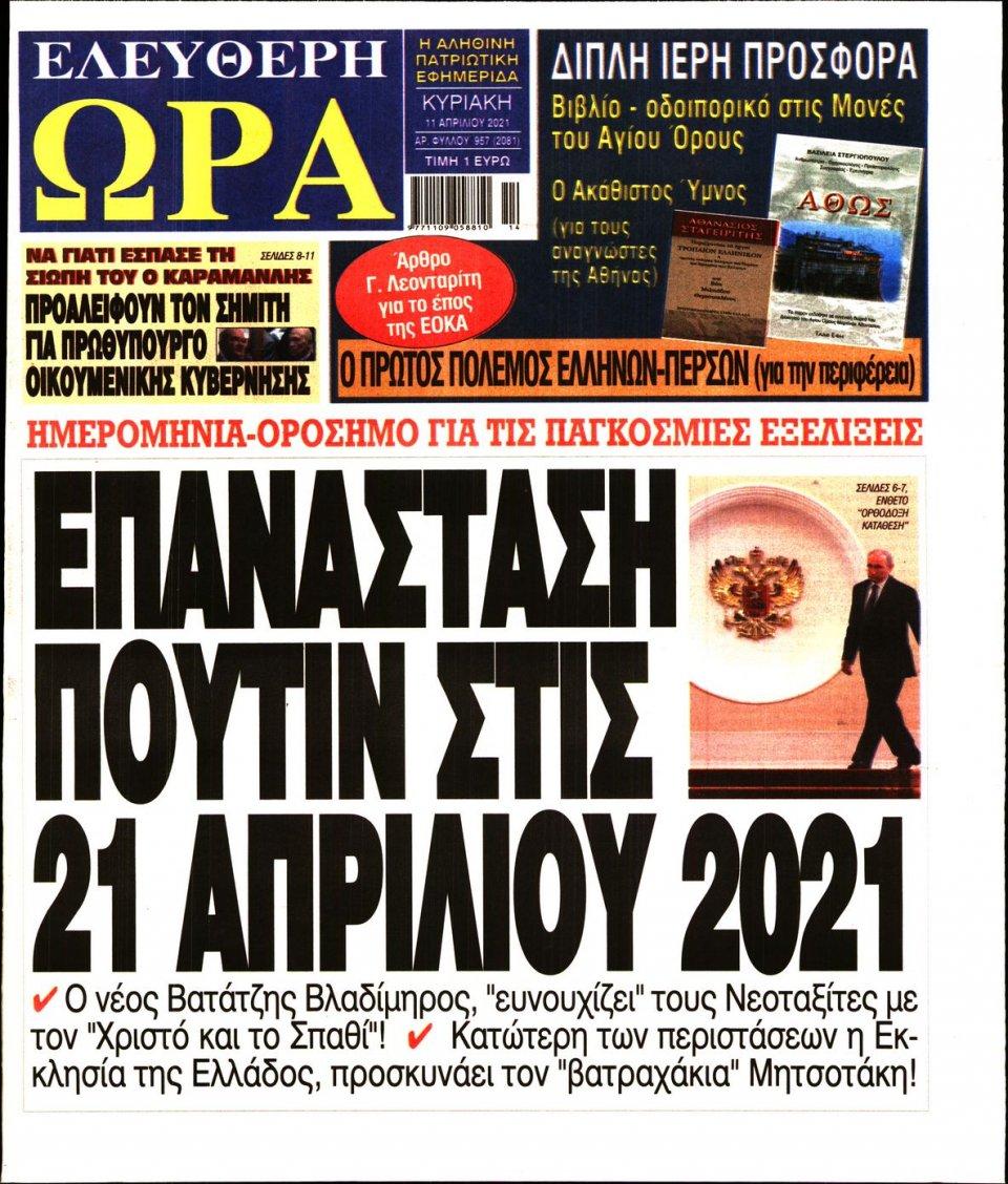 Πρωτοσέλιδο Εφημερίδας - Ελεύθερη Ώρα - 2021-04-11