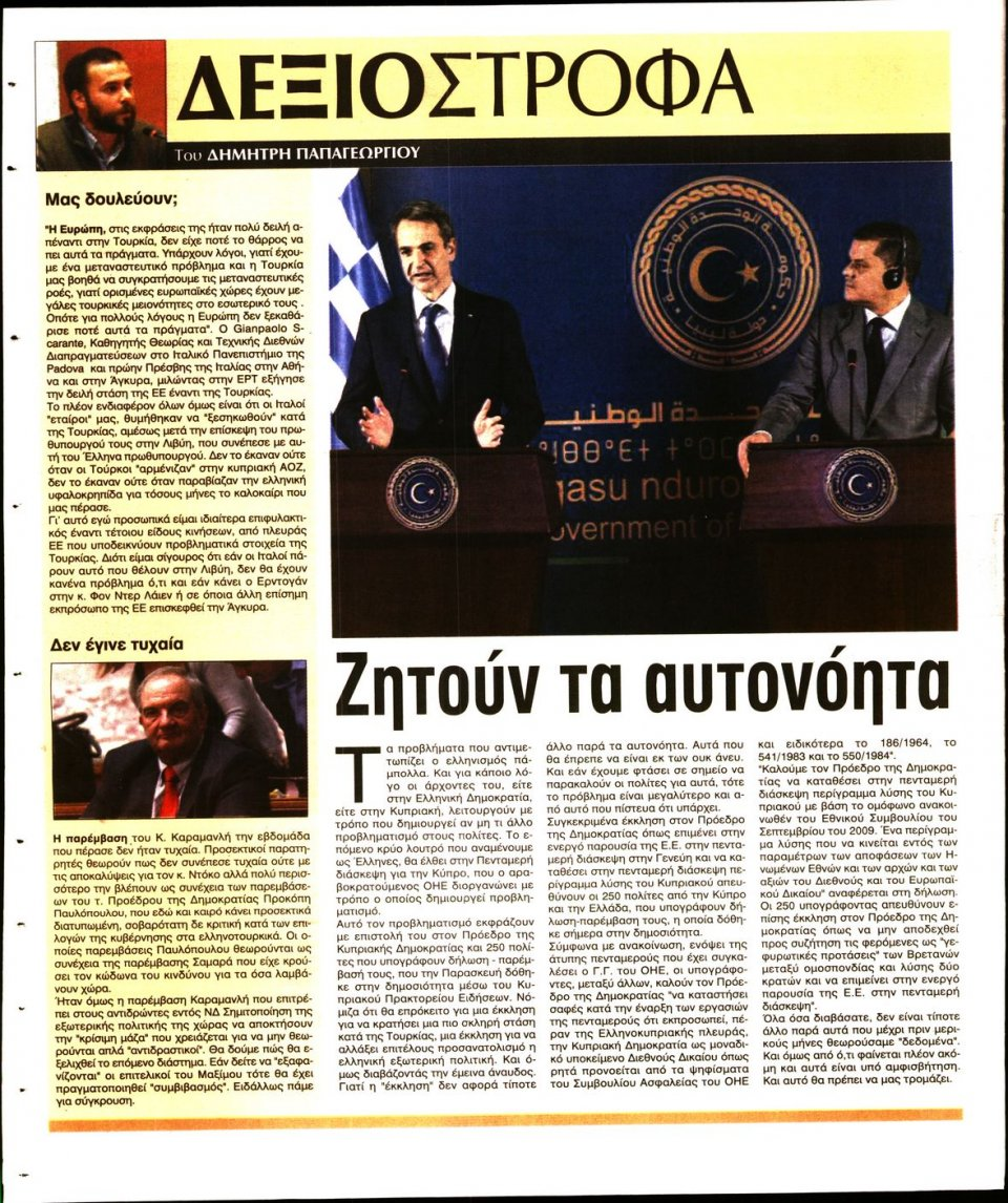 Οπισθόφυλλο Εφημερίδας - Ελεύθερη Ώρα - 2021-04-11