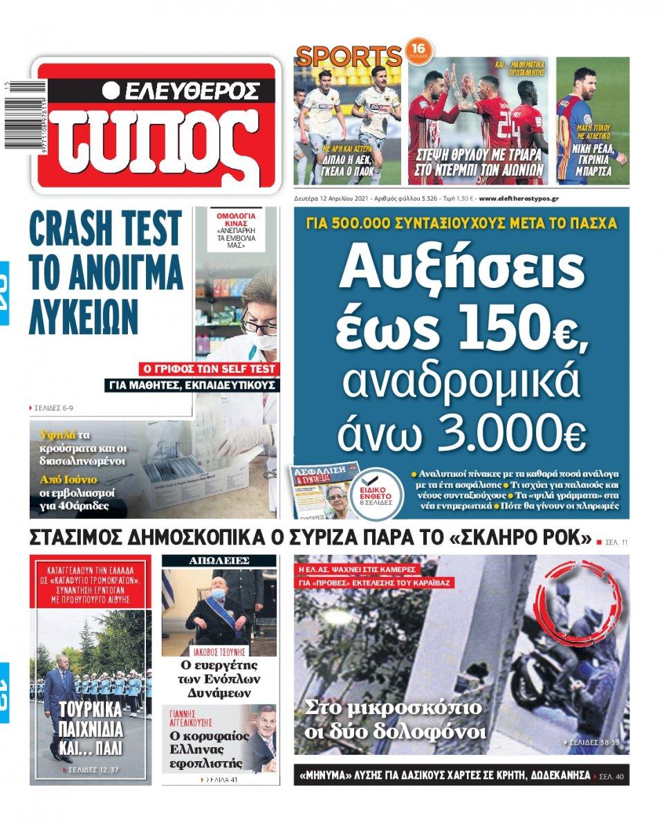 Πρωτοσέλιδο Εφημερίδας - Ελεύθερος Τύπος - 2021-04-12