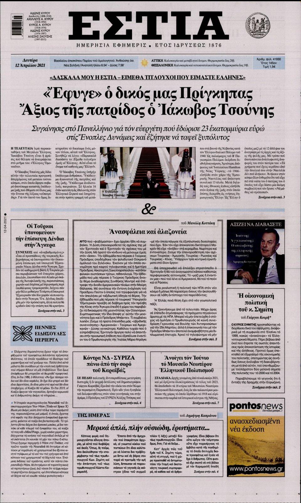 Πρωτοσέλιδο Εφημερίδας - Εστία - 2021-04-12