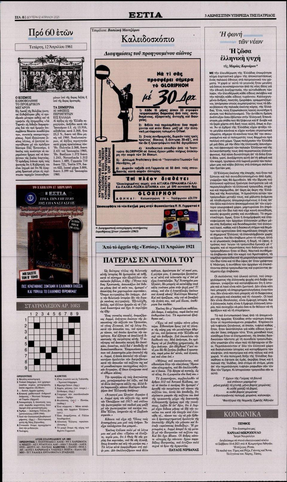 Οπισθόφυλλο Εφημερίδας - Εστία - 2021-04-12