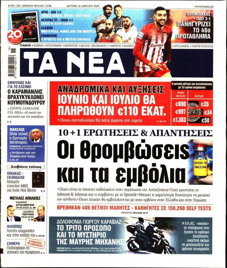 Πρωτοσέλιδο Εφημερίδας - Τα Νέα - 2021-04-12