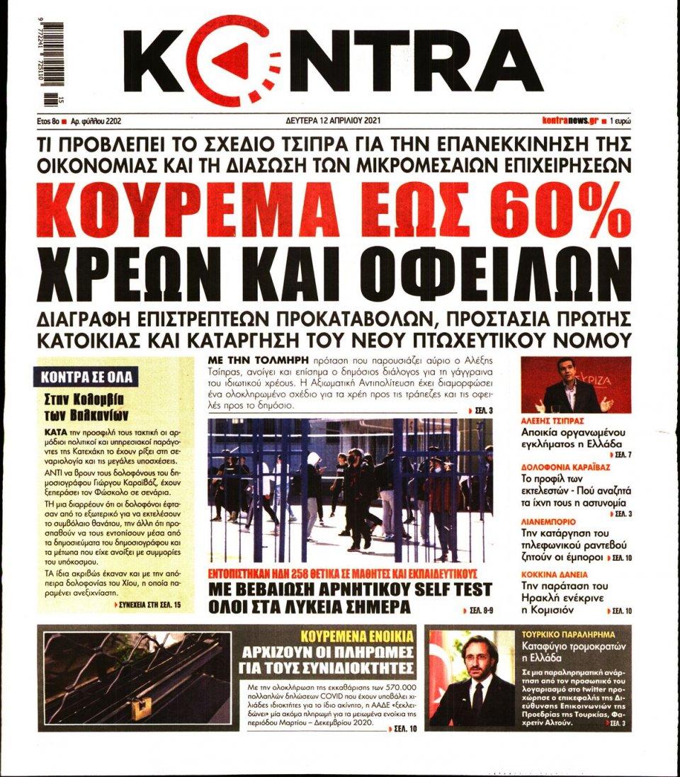 Πρωτοσέλιδο Εφημερίδας - KONTRA NEWS - 2021-04-12