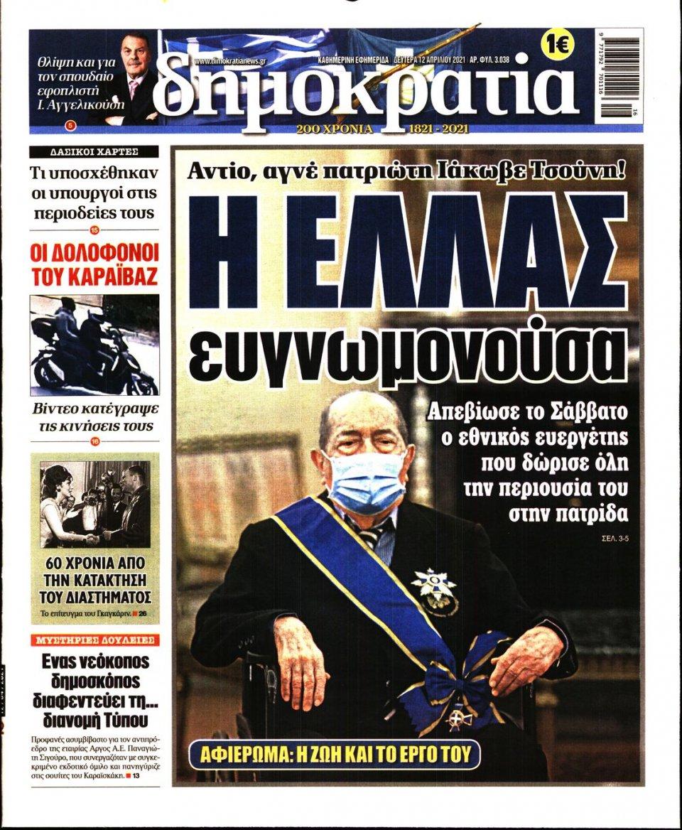Πρωτοσέλιδο Εφημερίδας - ΔΗΜΟΚΡΑΤΙΑ - 2021-04-12