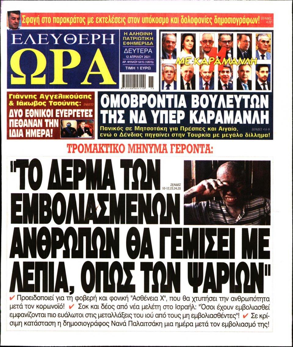 Πρωτοσέλιδο Εφημερίδας - Ελεύθερη Ώρα - 2021-04-12