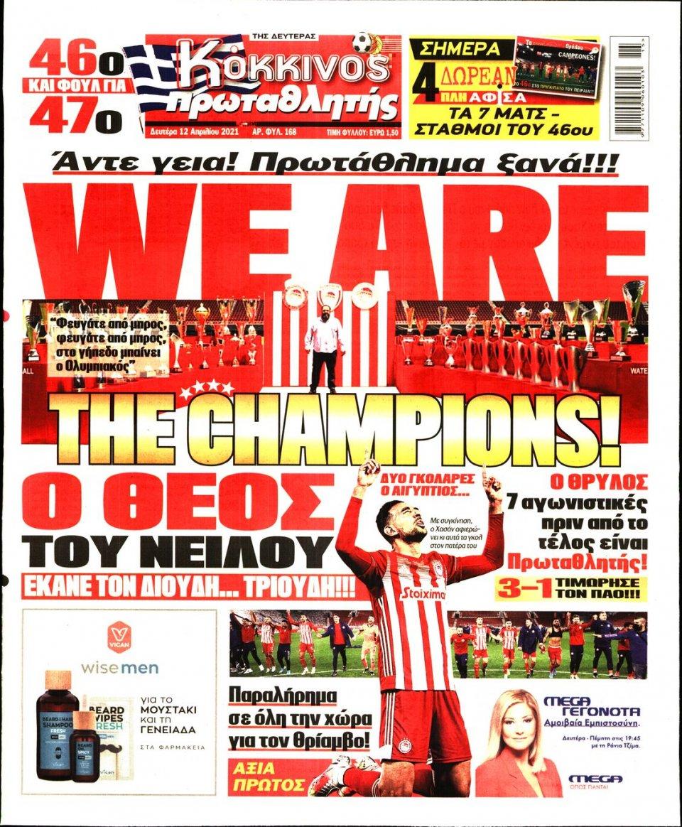 Πρωτοσέλιδο Εφημερίδας - Πρωταθλητής - 2021-04-12