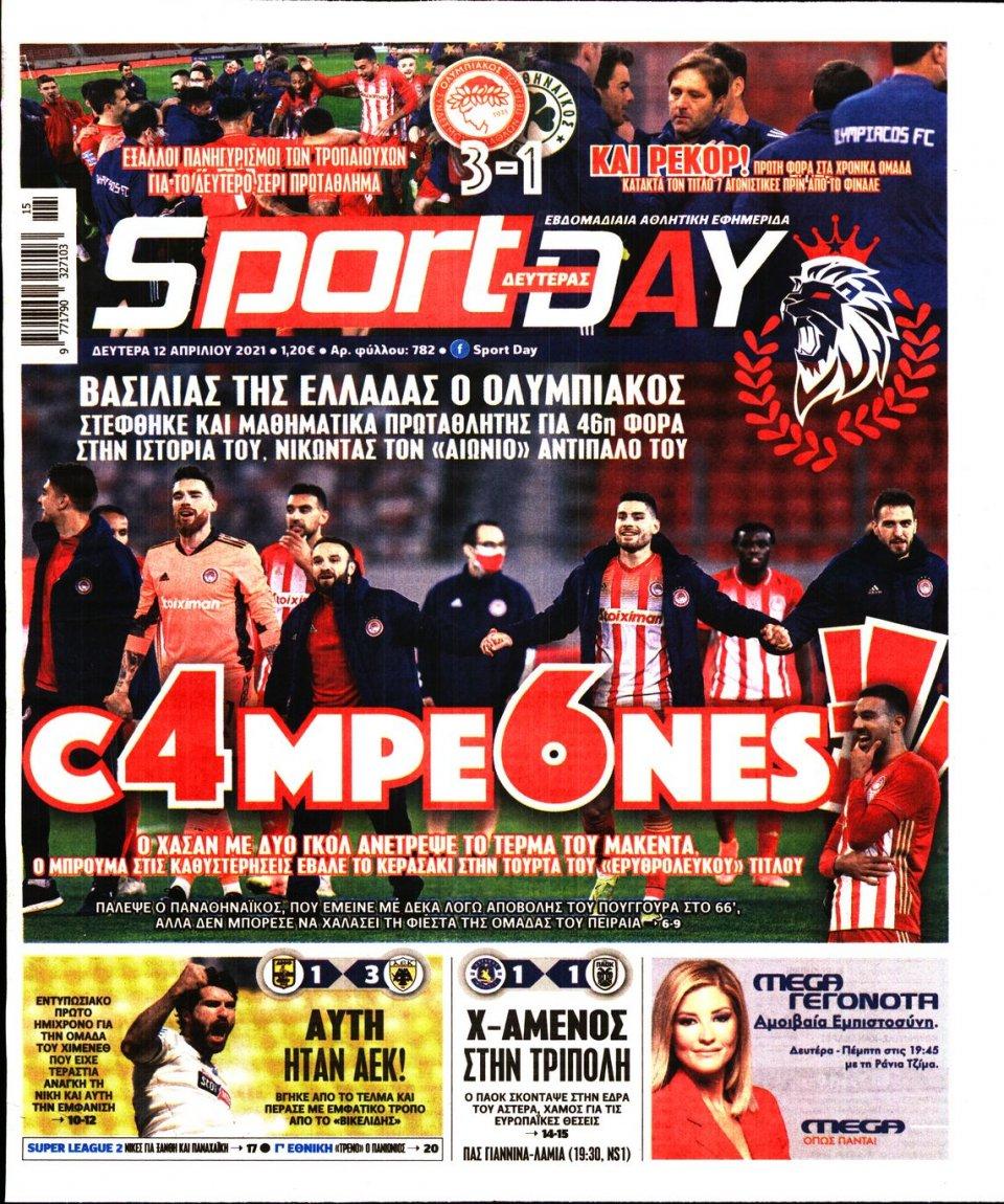 Πρωτοσέλιδο Εφημερίδας - Sportday - 2021-04-12