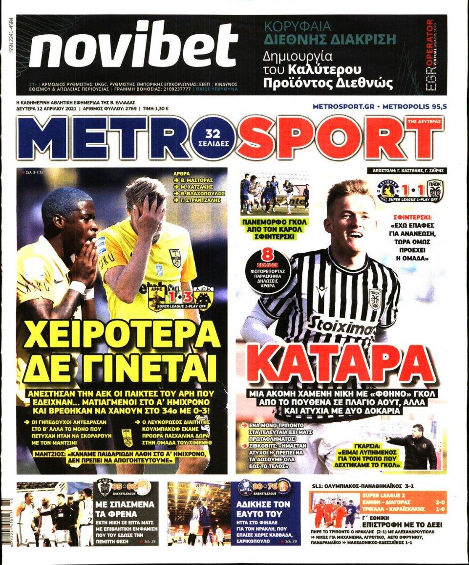 Πρωτοσέλιδο Εφημερίδας - METROSPORT - 2021-04-12