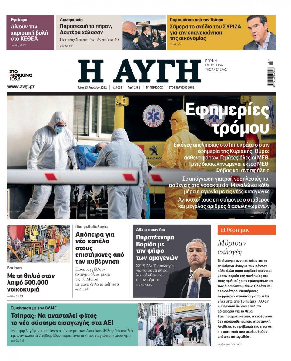 Πρωτοσέλιδο Εφημερίδας - Αυγή - 2021-04-13