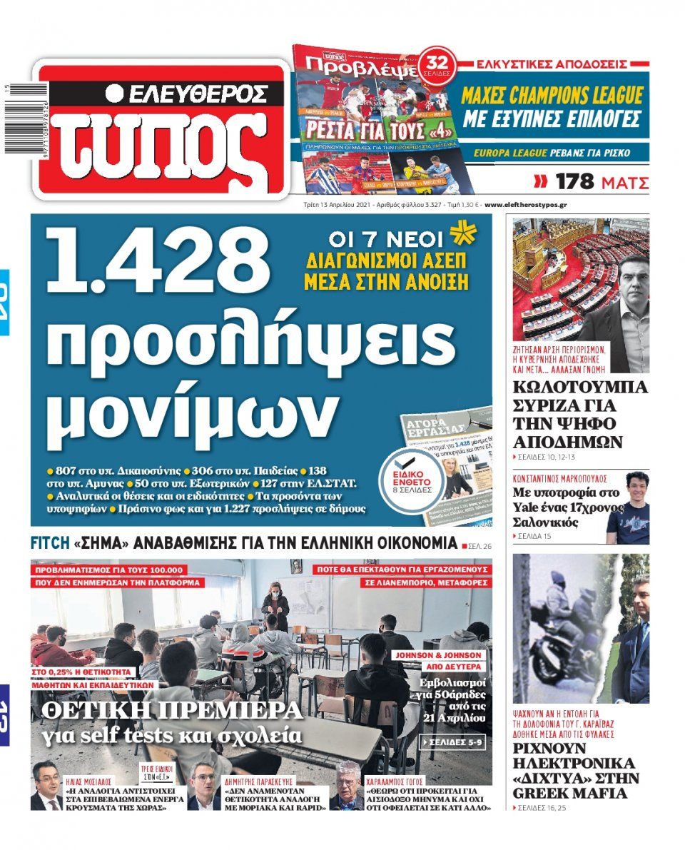 Πρωτοσέλιδο Εφημερίδας - Ελεύθερος Τύπος - 2021-04-13