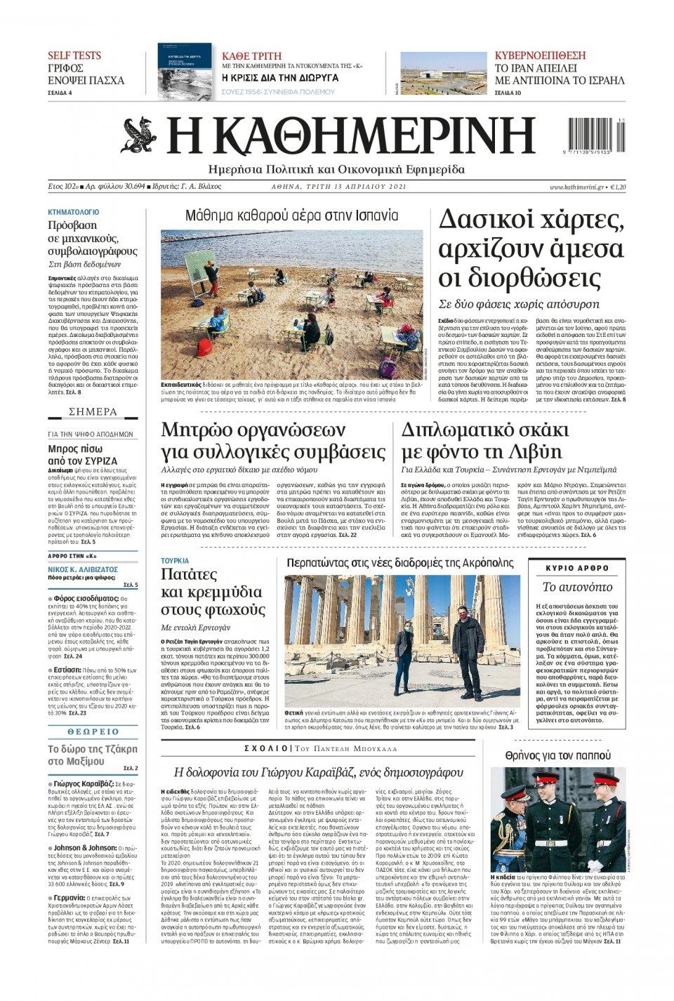Πρωτοσέλιδο Εφημερίδας - Καθημερινή - 2021-04-13