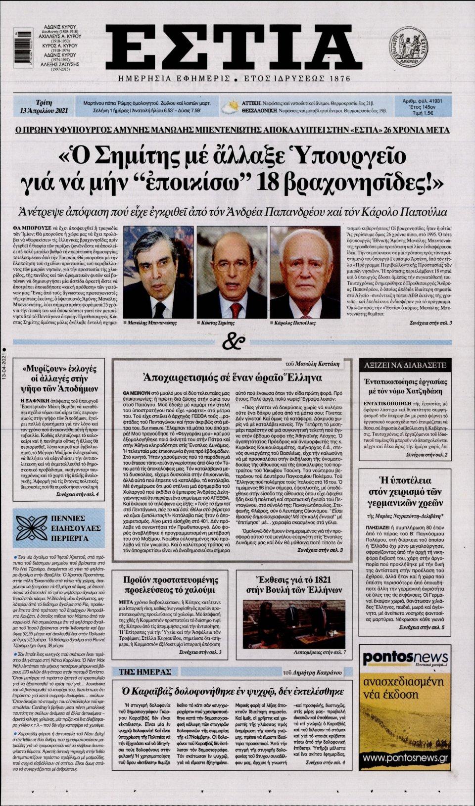 Πρωτοσέλιδο Εφημερίδας - Εστία - 2021-04-13