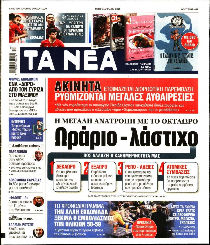 Πρωτοσέλιδο Εφημερίδας - Τα Νέα - 2021-04-13