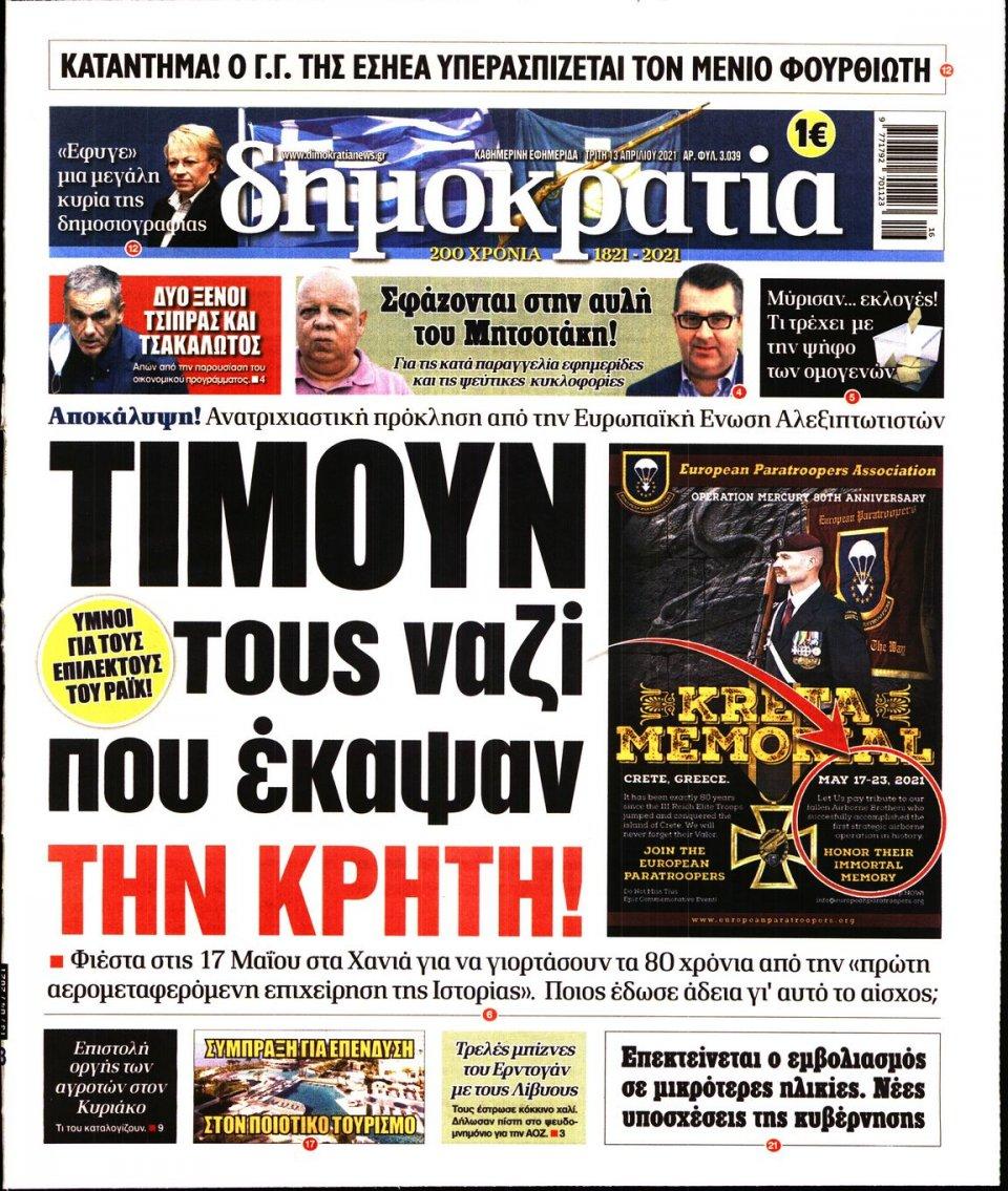 Πρωτοσέλιδο Εφημερίδας - ΔΗΜΟΚΡΑΤΙΑ - 2021-04-13