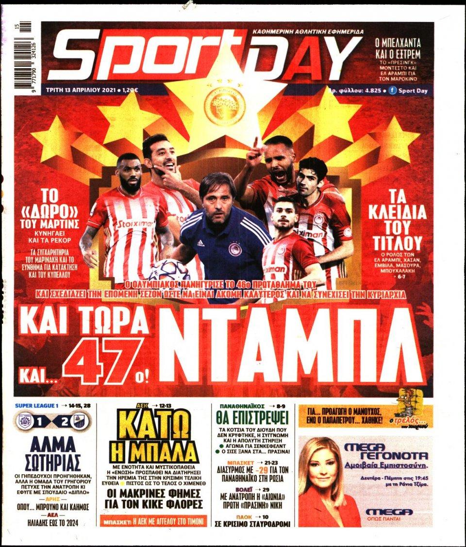 Πρωτοσέλιδο Εφημερίδας - Sportday - 2021-04-13
