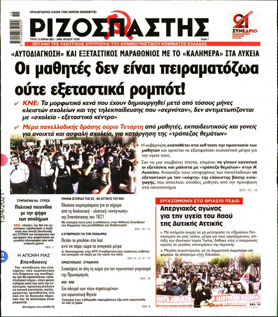 Πρωτοσέλιδο Εφημερίδας - Ριζοσπάστης - 2021-04-13
