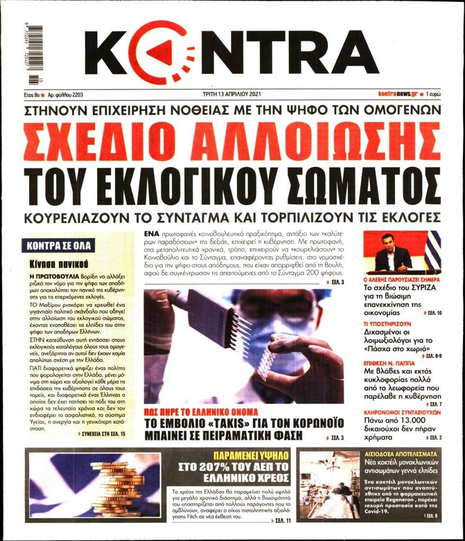 Πρωτοσέλιδο Εφημερίδας - KONTRA NEWS - 2021-04-13