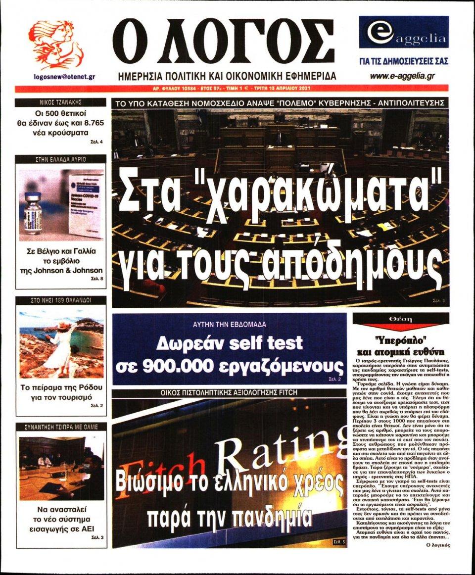 Πρωτοσέλιδο Εφημερίδας - Λόγος - 2021-04-13