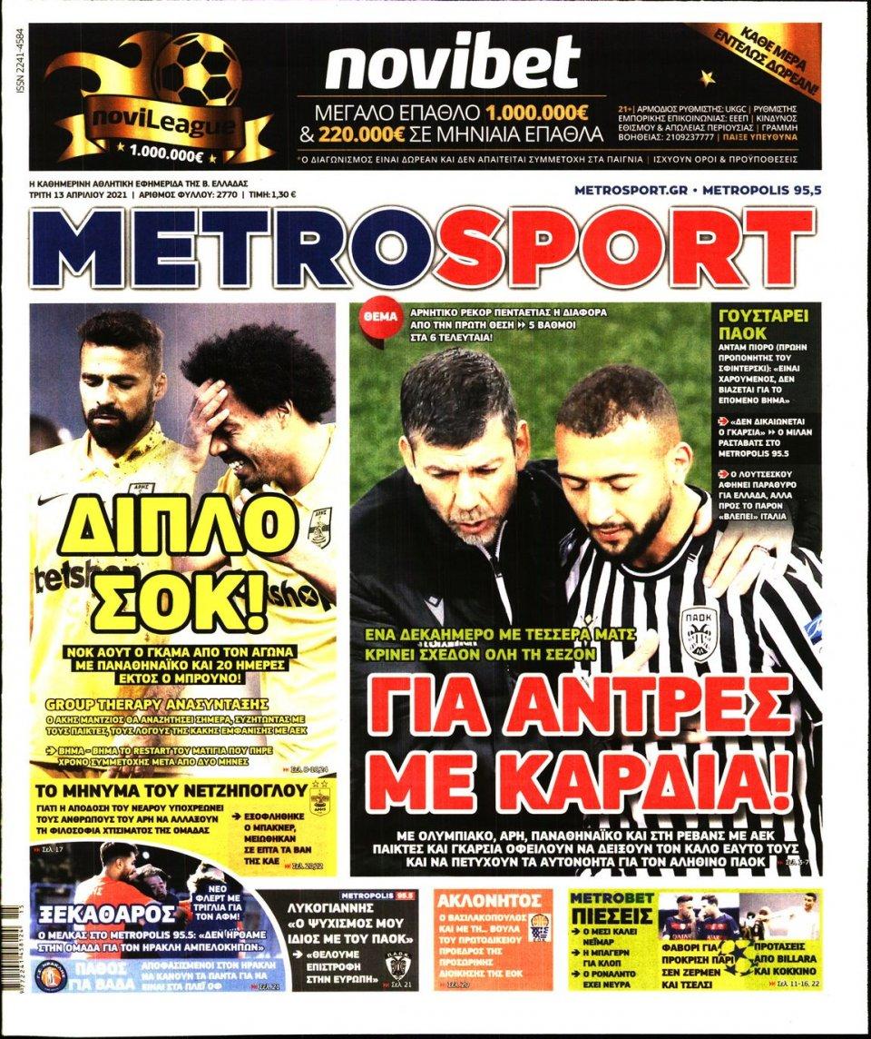 Πρωτοσέλιδο Εφημερίδας - METROSPORT - 2021-04-13