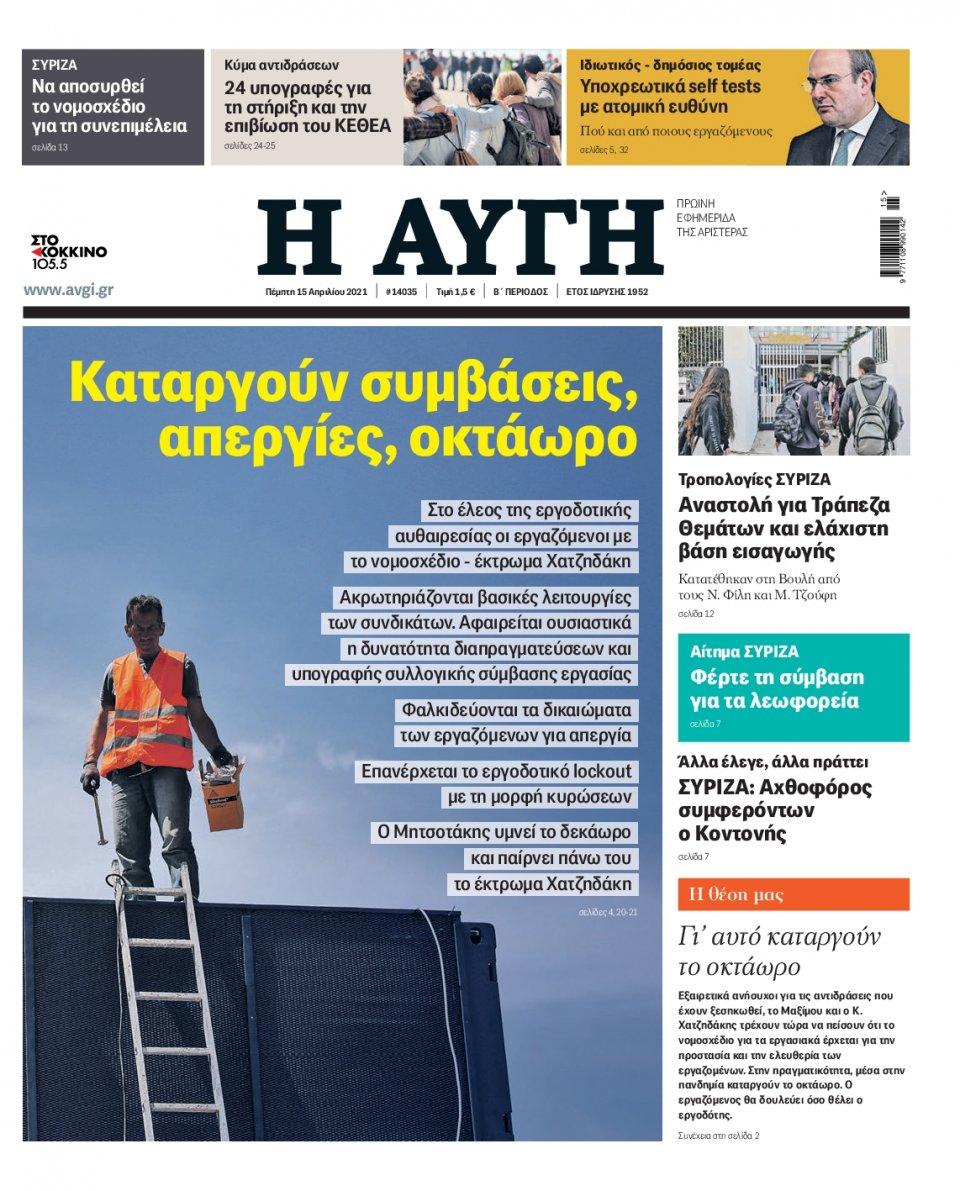Πρωτοσέλιδο Εφημερίδας - Αυγή - 2021-04-15