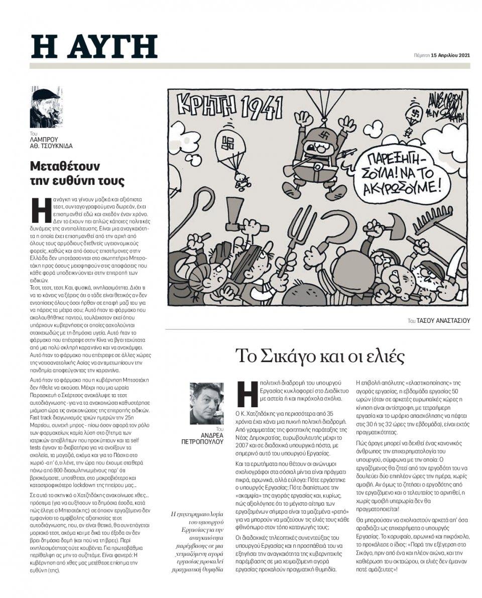 Οπισθόφυλλο Εφημερίδας - Αυγή - 2021-04-15