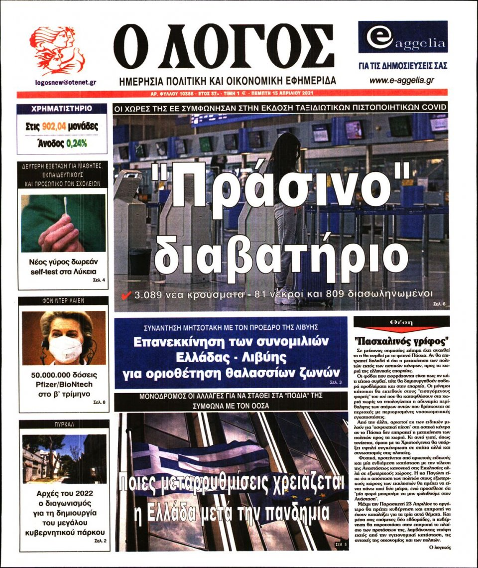 Πρωτοσέλιδο Εφημερίδας - Λόγος - 2021-04-15