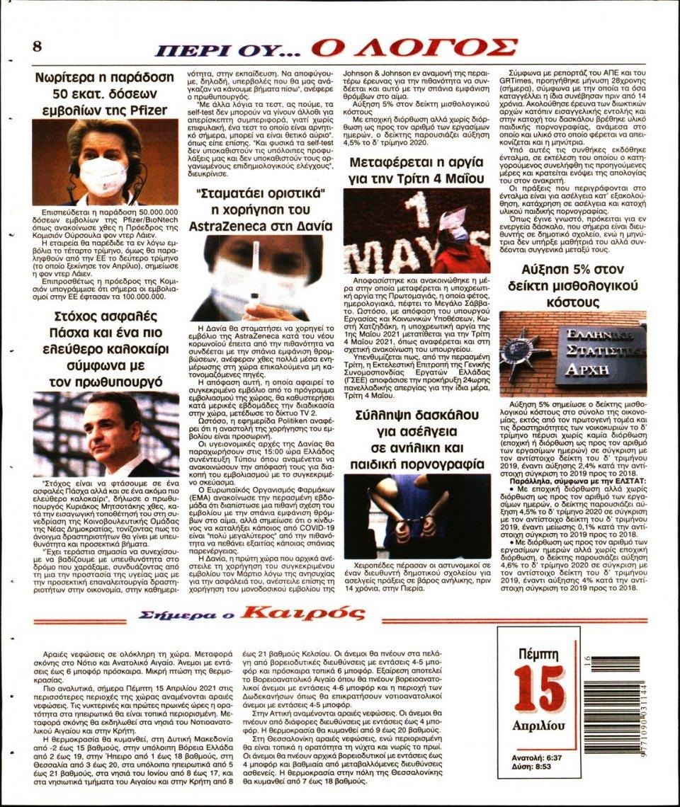 Οπισθόφυλλο Εφημερίδας - Λόγος - 2021-04-15