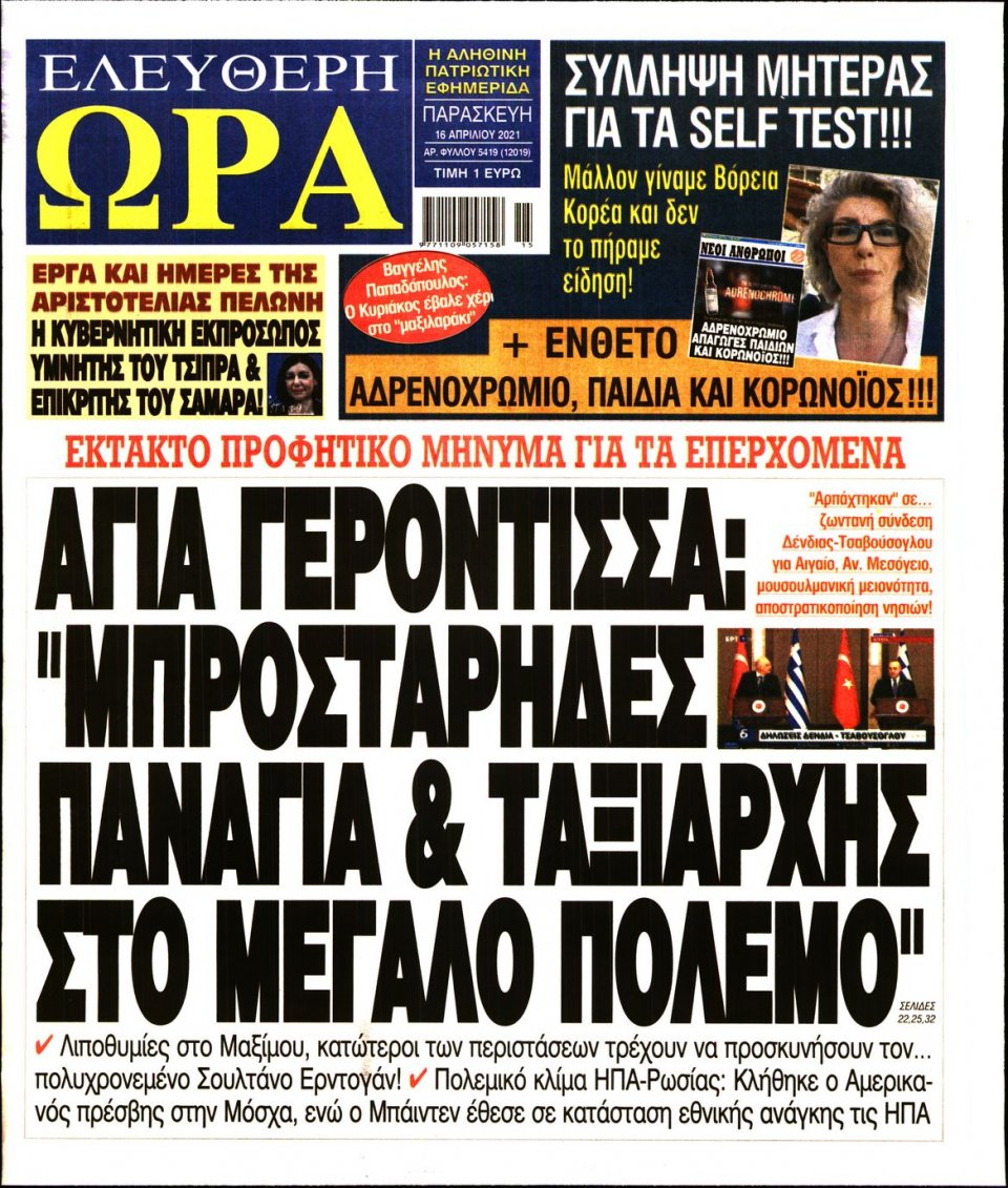 Πρωτοσέλιδο Εφημερίδας - Ελεύθερη Ώρα - 2021-04-16