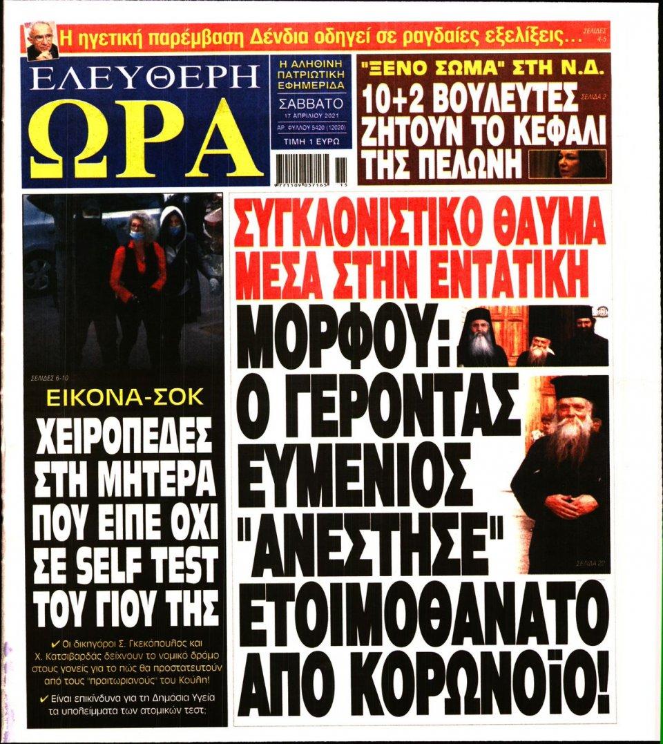 Πρωτοσέλιδο Εφημερίδας - Ελεύθερη Ώρα - 2021-04-17
